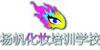 杭州杨帆化妆培训机构