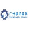 广州挚拓留学机构