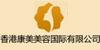 香港康美美容培训中心