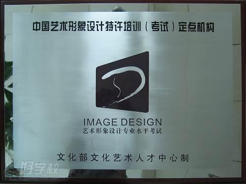 广州金莎职业培训学院荣誉证书