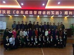 长沙企业领导力管理培训课程