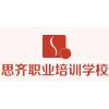 天津思齐职业培训学校