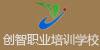 東莞創智職業培訓學校