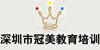 深圳冠美国际美妆学院
