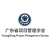 广东省项目管理学会