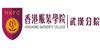 香港服装学院武汉分院