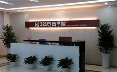 """广州跨境电商亚马逊""""敢死队""""高端班"""