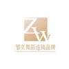 深圳邹文钢管舞培训学校