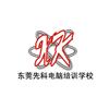 东莞先科电脑培训学校