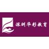 深圳华彩教育培训中心