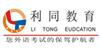 广州利同教育