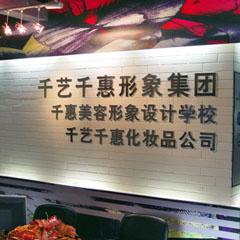 北京美容化妆纹绣培训班