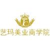 广州艺玛美业商学院