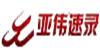 武汉亚伟速录培训中心