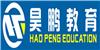 深圳昊鹏教育