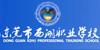 東莞西湖職業學校