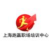 上海跑赢职场培训中心