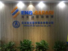北京SAT英语模考培训班