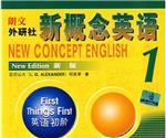 新概念一册语法总结(一)