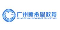 广州新希望电脑学校