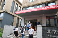 北京前端开发培训班