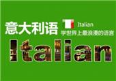 零基础入门,佛山哪里学意大利语便宜一些