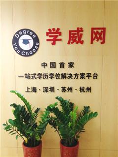 上海亚洲城市大学DBA招生简章