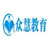 广州众慧教育