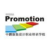 深圳中鹏服装设计培训学校