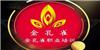 广州皇家金孔雀美妆学校