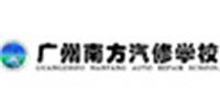 广州市南方汽修学校