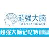 廣州超強大腦記憶特訓營
