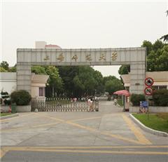 上海应用技术大学自考本科《会展管理》专业上海班
