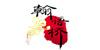 廣州市翰語橋語言培訓中心