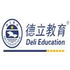 德立教育广州教育中心