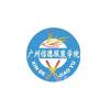 广州信德服装培训学校