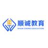 广州顺诚教育