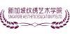 新加坡紋繡藝術學院-亞洲紋繡網