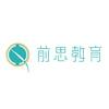 深圳龙岗前思教育