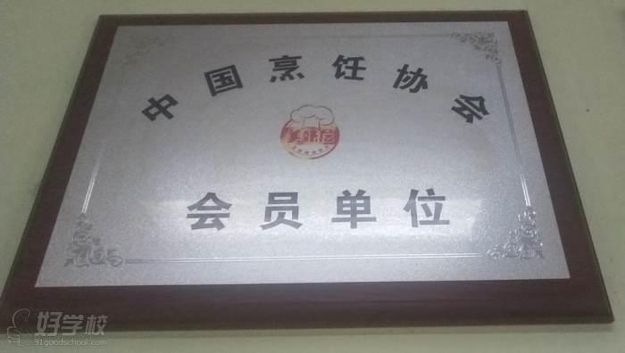 北京美味居餐飲培訓學校  榮譽展示