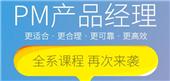 北京产品经理培训学费多少钱 北京艾迪尔PM产品经理培训怎么样