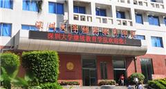 深圳大学2017年教师资格证培训班