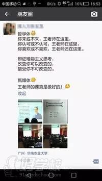 广州砚池教育学员点赞