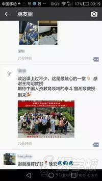 广州砚池教育学员分享