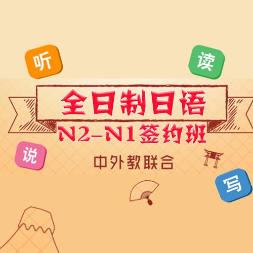 上海全日制日语N2-N1签约班