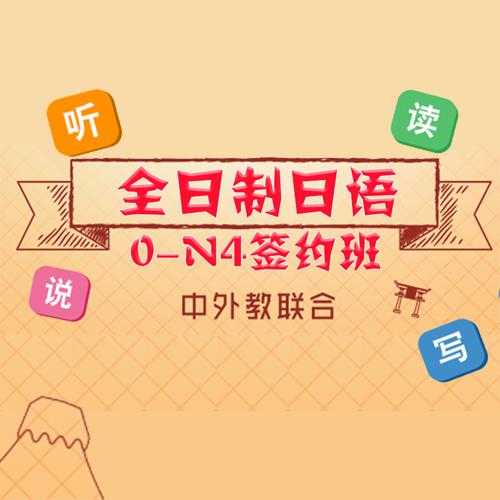 上海全日制日语0-N4签约班
