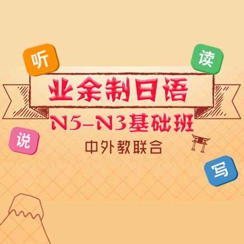 上海业余制日语N5-N3基础班课程