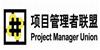 北京项目管理者联盟