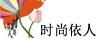 杭州时尚依人服装培训中心