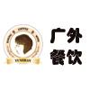 广州卡云迪餐饮培训中心